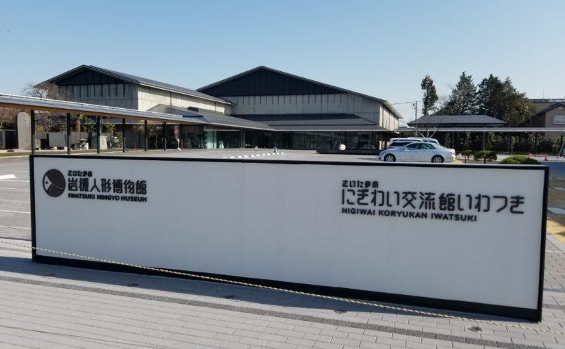 ついに人形博物館オープン!!