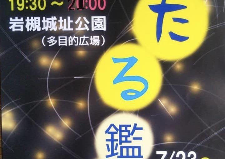 岩槻のイベント紹介_ほたる鑑賞会
